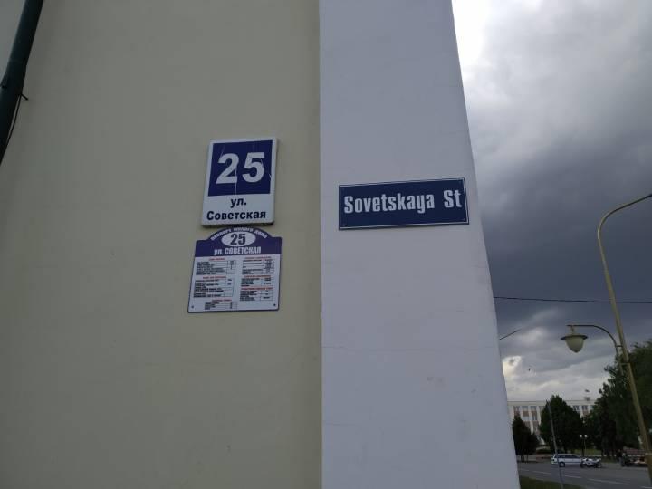 названия улиц в зельве