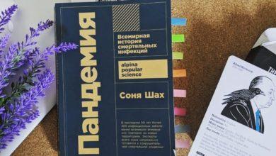 книга коронавирус