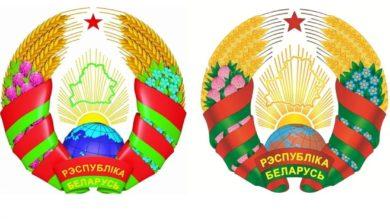 новый герб беларуси 2020