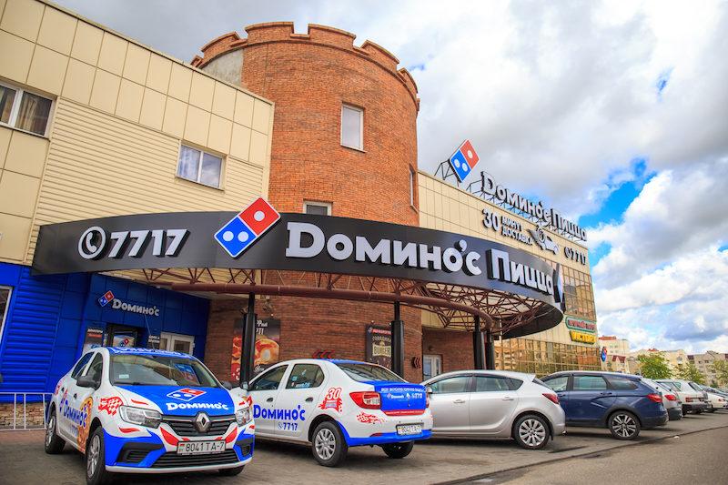 доминос пицца гродно