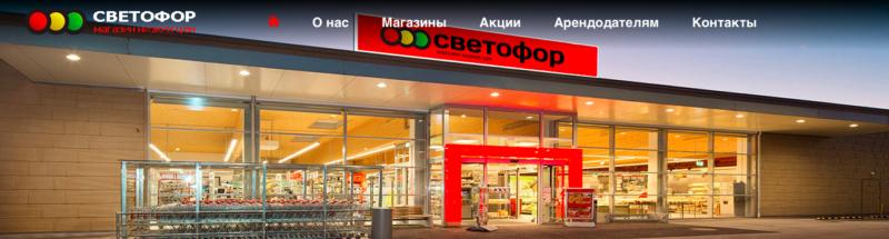 светофор магазины гродно