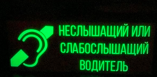 такси глухой