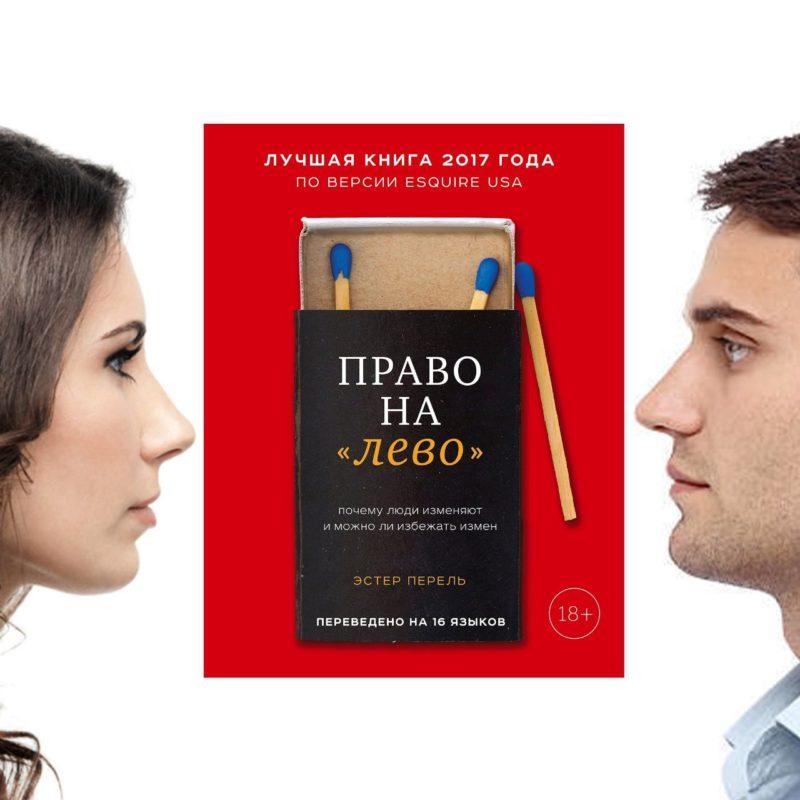 право на лево читать