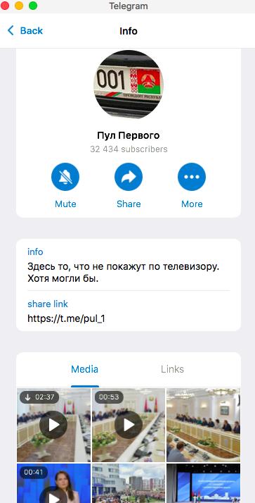 тихановская телеграм