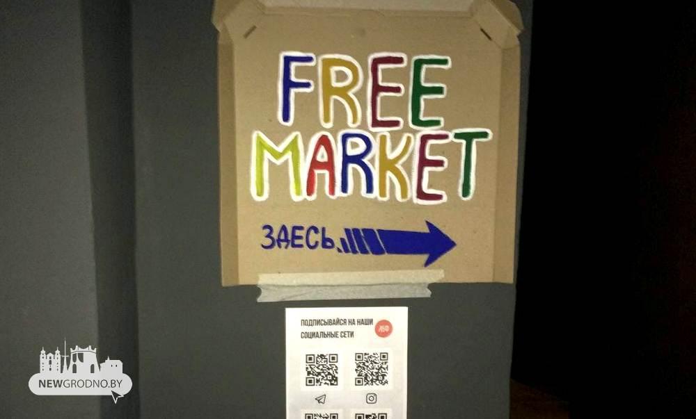 FreeMarket в Гродно